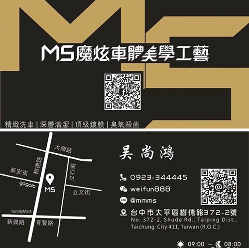 MS魔炫車體美學工藝-名片