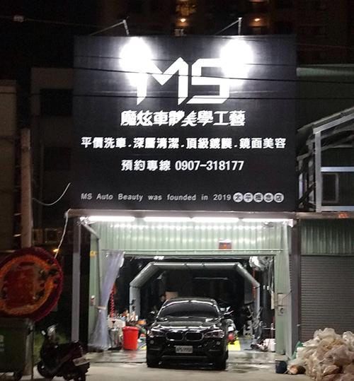 MS魔炫車體美學工藝-店面